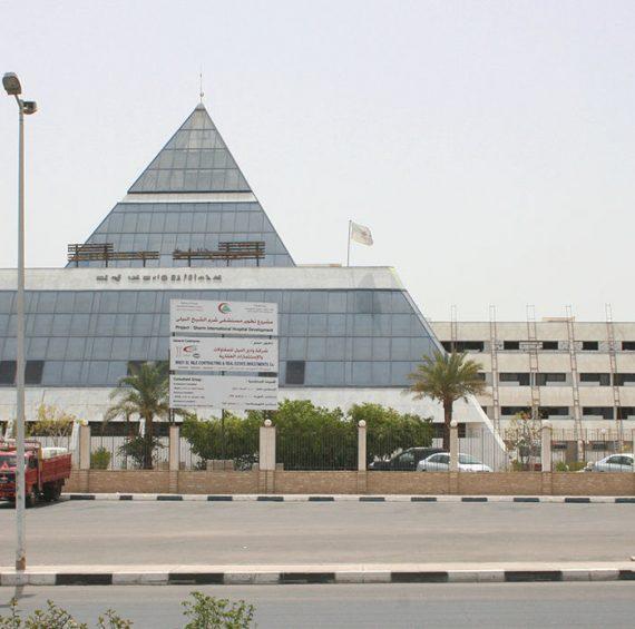 مستشفى شرم الشيخ الدولى