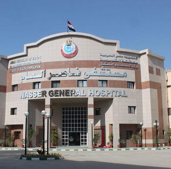 مستشفى ناصر العام